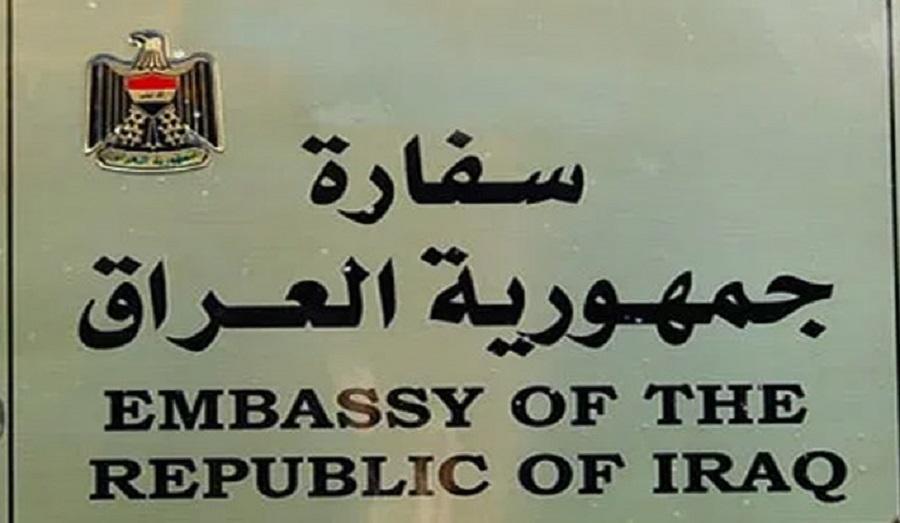 سفارة العراق في استراليا
