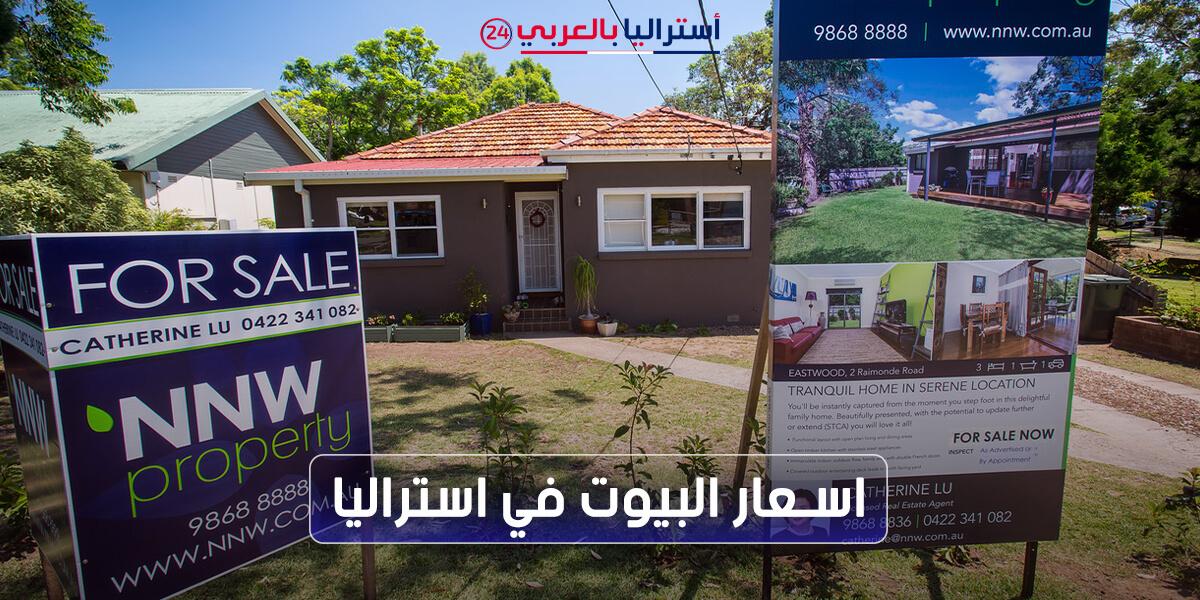 اسعار البيوت في استراليا