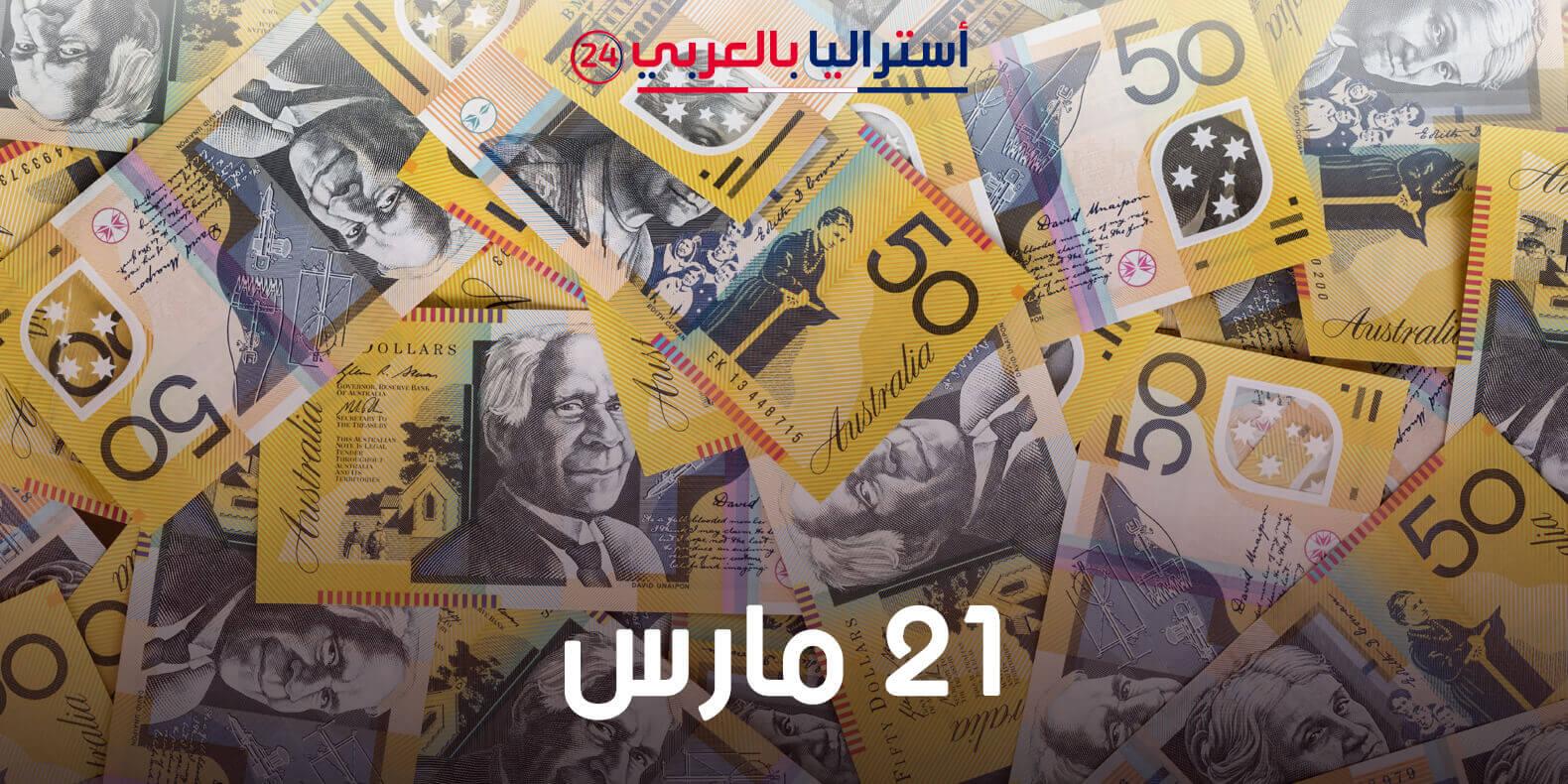 سعر الدولار الاسترالي مقابل العملات العربية والعالمية اليوم 21 مارس