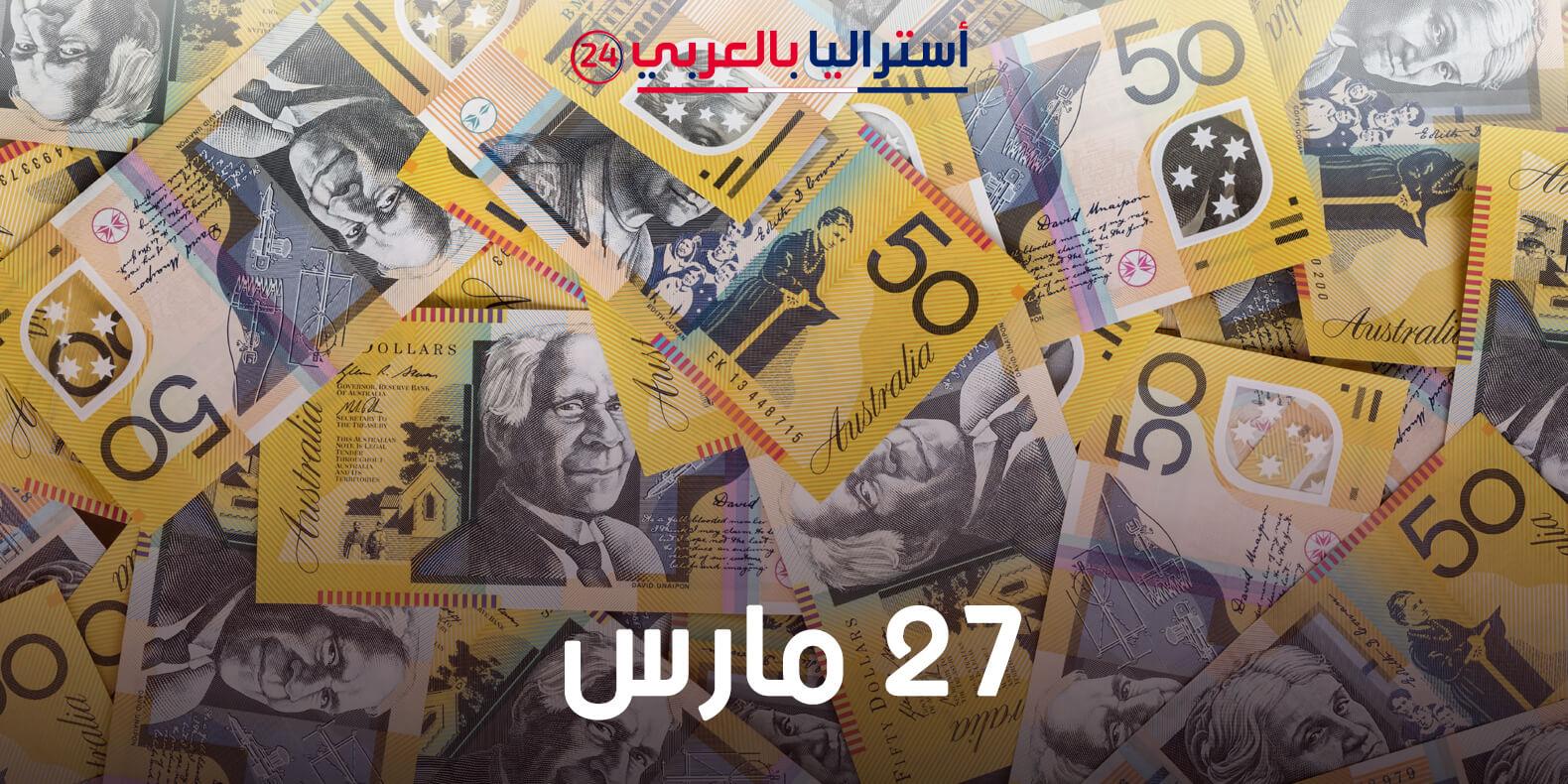 سعر الدولار الاسترالي مقابل العملات العالمية والعربية اليوم 27 مارس