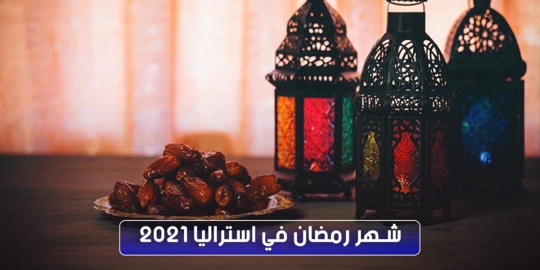 رمضان 2021 في استراليا .. بداية الشهر الكريم وأهم الأجواء الرمضانية