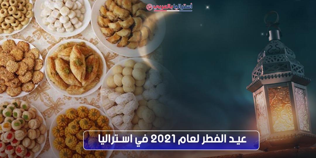 عيد الفطر 2021 في استراليا .. موعد أول أيام العيد وأهم التجهيزات لاستقباله