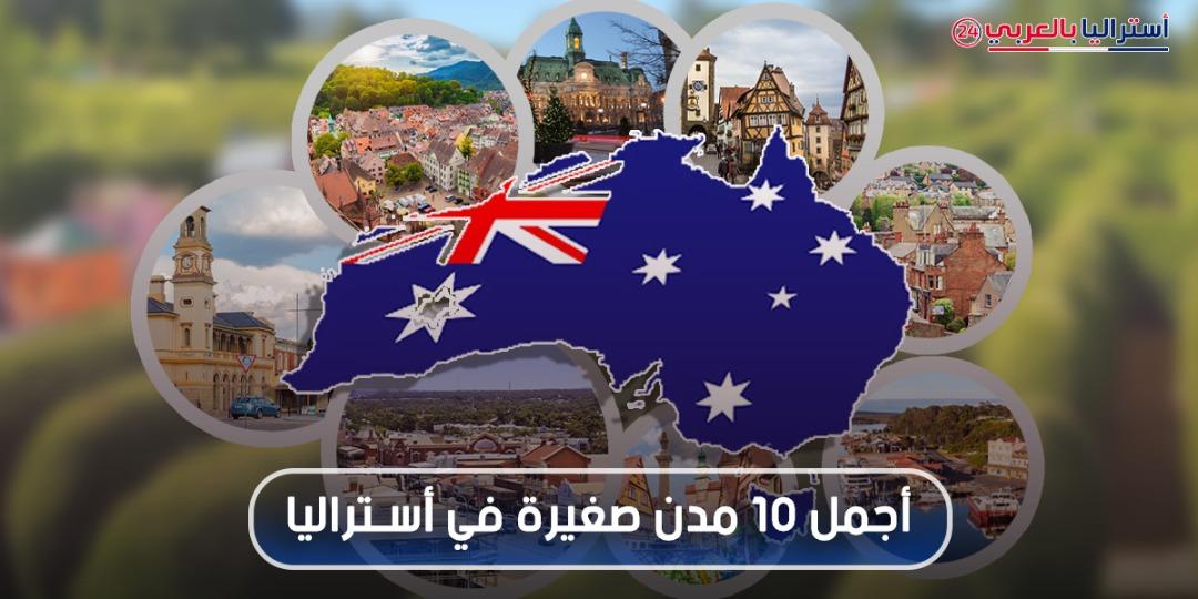 أجمل 10 مدن صغيرة في أستراليا