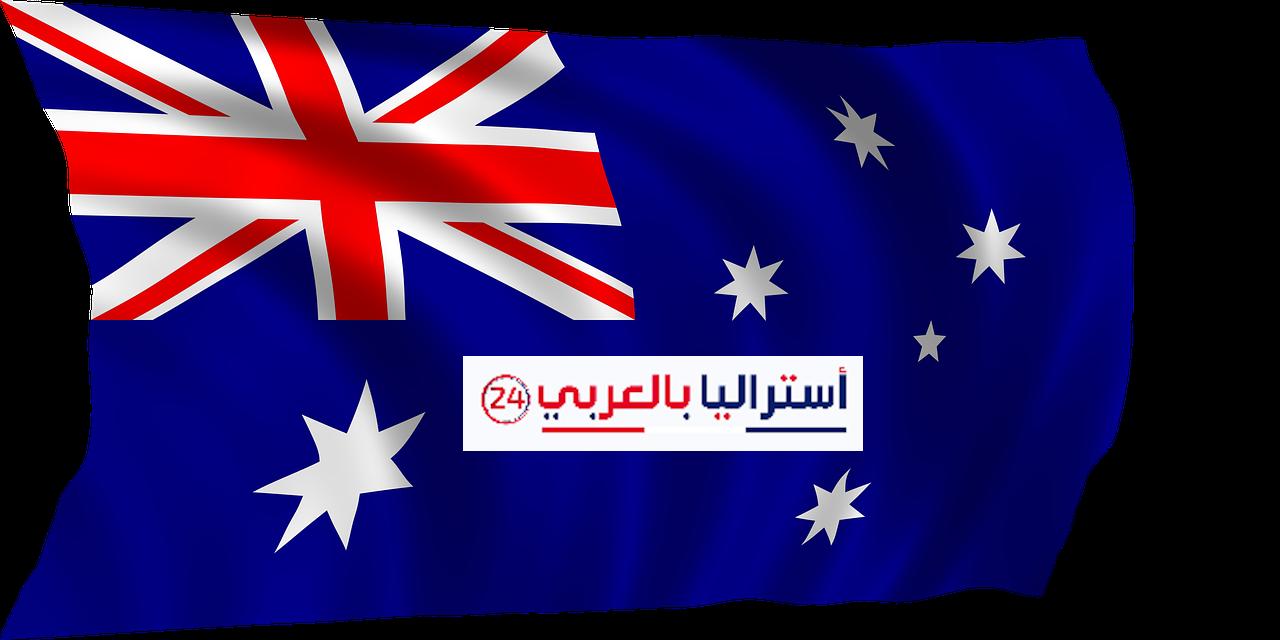 علم استراليا